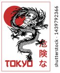 japanese dragon illustration... | Shutterstock .eps vector #1439792366