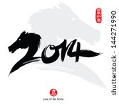 Chinese Calligraphy 2014   Yea...