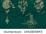 arabic islamic calligraphy of... | Shutterstock .eps vector #1442805893