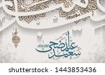 arabic islamic calligraphy of... | Shutterstock .eps vector #1443853436