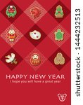 japanese new year's card in... | Shutterstock .eps vector #1444232513