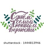 russian translation   with the...   Shutterstock .eps vector #1444813946