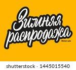 winter sale in russian language ... | Shutterstock .eps vector #1445015540