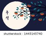 hand drawn vector illustration... | Shutterstock .eps vector #1445145740