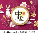 mid autumn festival poster with ... | Shutterstock .eps vector #1445918189