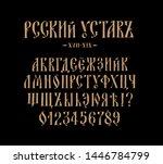 font russian charter. vector....   Shutterstock .eps vector #1446784799