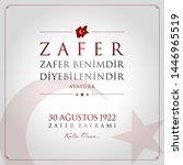 30 agustos zafer bayrami vector ... | Shutterstock .eps vector #1446965519