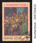 ussr   circa 1990  a stamp... | Shutterstock . vector #144732613