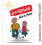 back to school in arabic... | Shutterstock .eps vector #1449821693