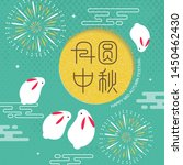 chinese mid autumn festival...   Shutterstock .eps vector #1450462430