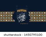 hajj mabrour background arabic... | Shutterstock .eps vector #1450795100