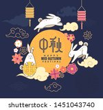 mid autumn festival banner with ...   Shutterstock .eps vector #1451043740