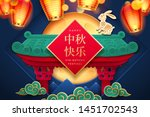 mid autumn holiday poster with... | Shutterstock .eps vector #1451702543