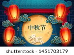 card for mid autumn or harvest... | Shutterstock .eps vector #1451703179
