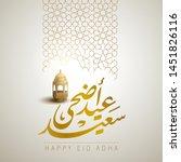 happy eid adha islamic banner... | Shutterstock .eps vector #1451826116