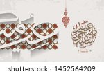 arabic islamic calligraphy of... | Shutterstock .eps vector #1452564209