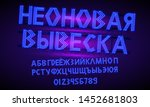 80 s blue neon retro font and... | Shutterstock .eps vector #1452681803
