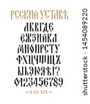 the alphabet of the old russian ...   Shutterstock .eps vector #1454089220