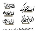 vector of congrats in arabic... | Shutterstock .eps vector #1454616890