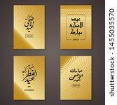 golden eid mubarak greeting...   Shutterstock .eps vector #1455035570