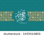 hajj mabrour background arabic... | Shutterstock .eps vector #1455414803