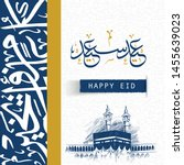 happy eid in arabic calligraphy ... | Shutterstock .eps vector #1455639023