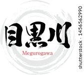 japanese calligraphy  meguro...   Shutterstock .eps vector #1456562990