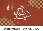 arabic islamic calligraphy of... | Shutterstock .eps vector #1457873429