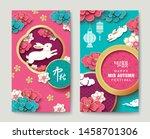 set of mid autumn poster design ... | Shutterstock .eps vector #1458701306