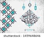 arabic islamic calligraphy of... | Shutterstock .eps vector #1459648646