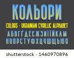 isolated ukrainian cyrillic... | Shutterstock .eps vector #1460970896