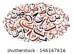 arabic alphabet text cloud in... | Shutterstock . vector #146167616