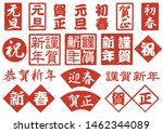 new year s greeting stamp set... | Shutterstock .eps vector #1462344089