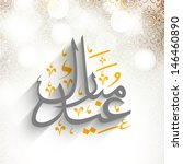 arabic islamic calligraphy of... | Shutterstock .eps vector #146460890