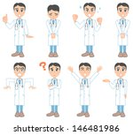 pose collection of doctor | Shutterstock . vector #146481986