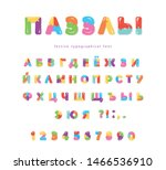 cyrillic puzzle font. abc...   Shutterstock .eps vector #1466536910