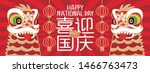 national day of the people's... | Shutterstock .eps vector #1466763473