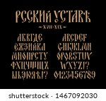 the alphabet of the old russian ... | Shutterstock . vector #1467092030