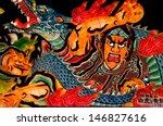 aomori  japan   may 8   lantern ... | Shutterstock . vector #146827616
