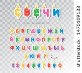 birthday candles cyrillic font. ... | Shutterstock .eps vector #1470109133