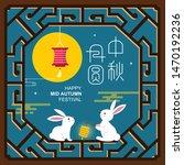 chinese mid autumn festival... | Shutterstock .eps vector #1470192236