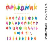 birthday candles cyrillic font. ... | Shutterstock .eps vector #1470795176