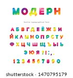 modern cyrillic colorful font.... | Shutterstock .eps vector #1470795179