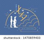 qixi festival or tanabata...   Shutterstock .eps vector #1470859403