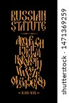 the alphabet of the old russian ... | Shutterstock .eps vector #1471369259
