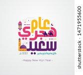 happy new hijri year 1441... | Shutterstock .eps vector #1471955600