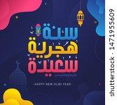 happy new hijri year 1441... | Shutterstock .eps vector #1471955609