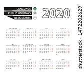 calendar 2020 in arabic... | Shutterstock .eps vector #1472202629