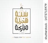happy new hijri year 1441... | Shutterstock .eps vector #1473715979