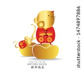 little rat with chinese gold.... | Shutterstock .eps vector #1474897886
